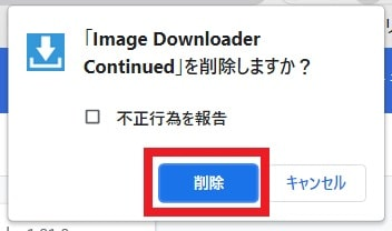 Image Downloader Continuedをアンインストールするかの確認画面