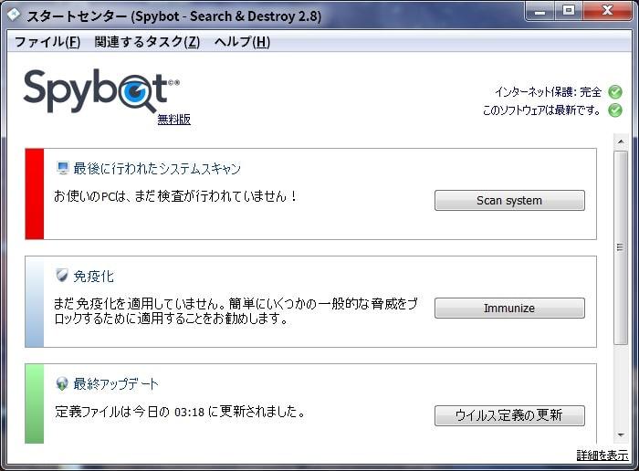 Spybotが日本語化された画面