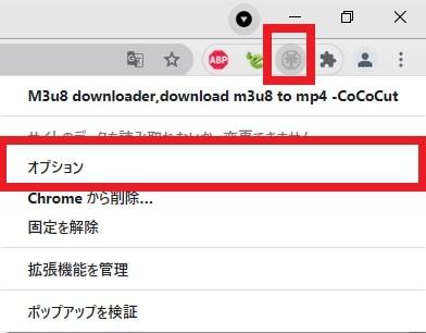 Google Chromeのアドレスバー右横に表示された拡張機能アイコン
