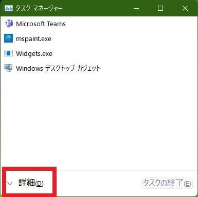 Windows 11のタスクマネージャーの実行画面