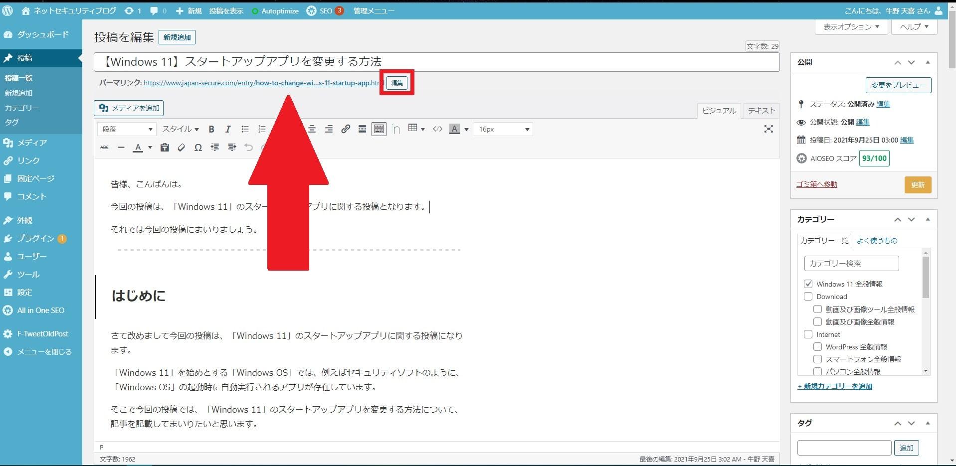 WordPressの記事編集画面のURL変更の項目