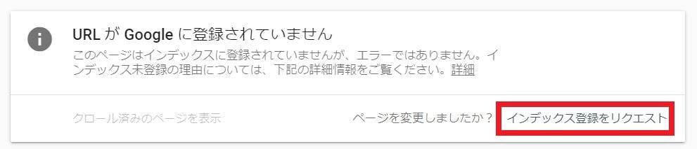 GoogleのサーチコンソールのURL検査でインデックスされていない場合の画面