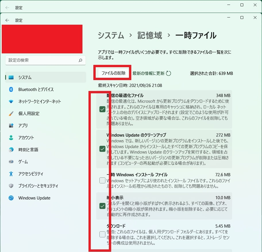 Windows 11の設定画面の一時ファイルという項目