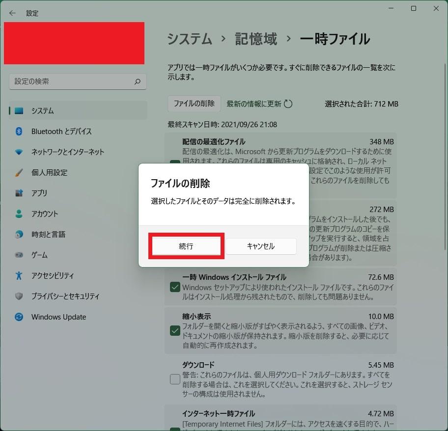 Windows 11のシステムファイルのクリーンアップを実行するかという確認画面