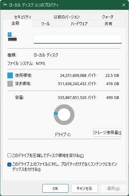 Windows 11のローカルディスクのプロパティ