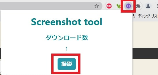 Google Chromeのアドレスバーに表示された「Screenshot Tool」の拡張機能アイコン