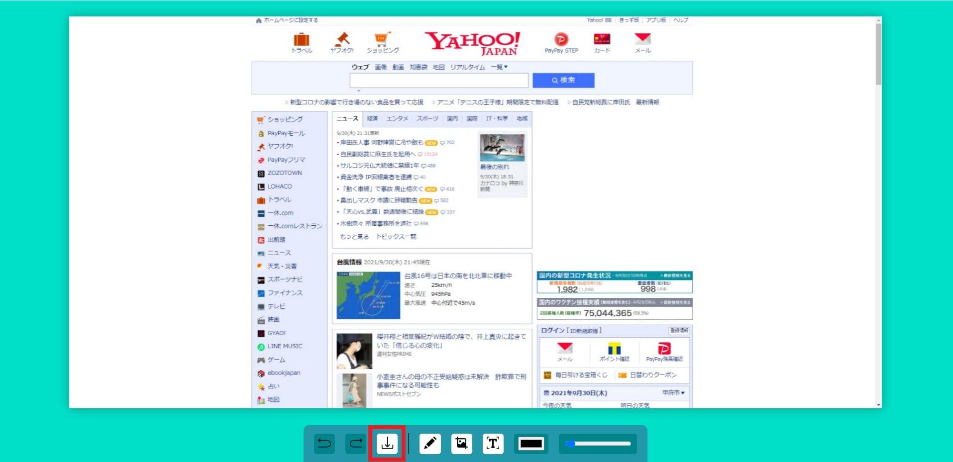 「Screenshot Tool」を使用して作成したWebブラウザ画面の画像を編集する画面