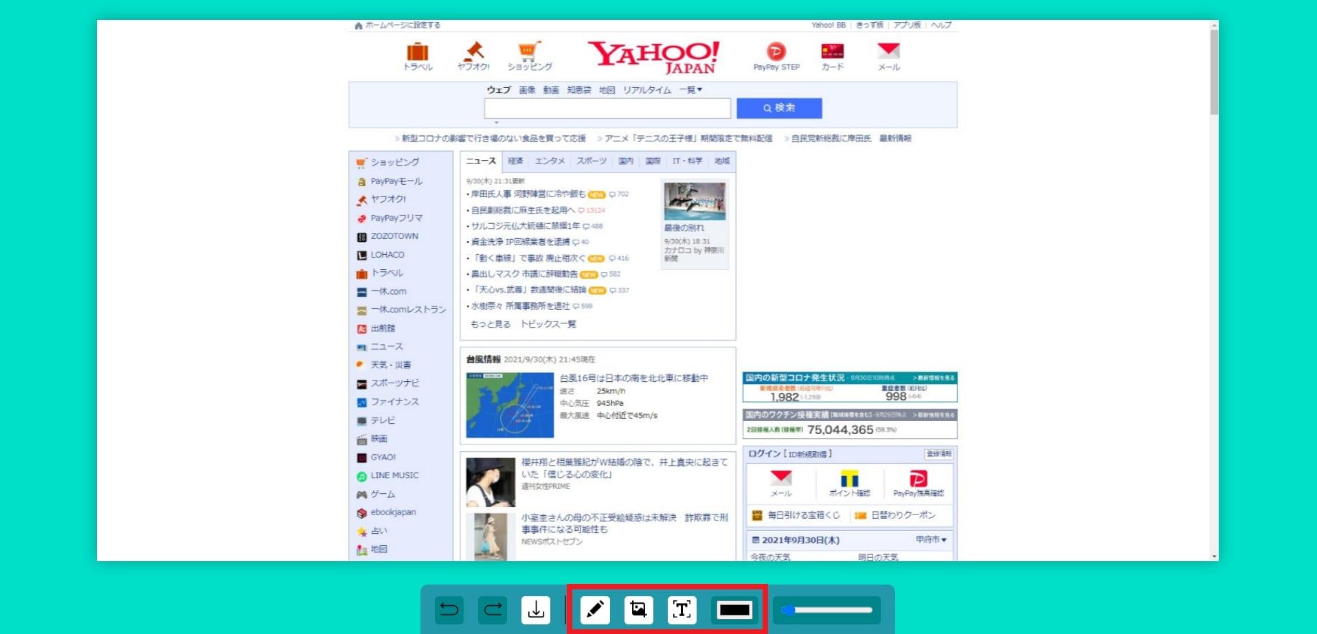「Screenshot Tool」の編集画面