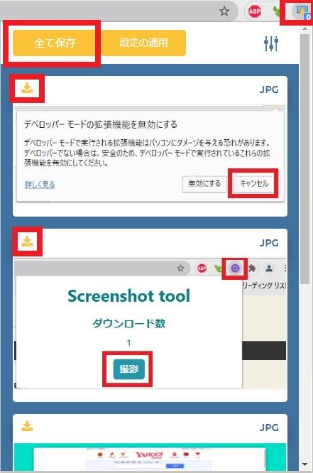 「Image Download Center」の画像ダウンロードを実行する画面