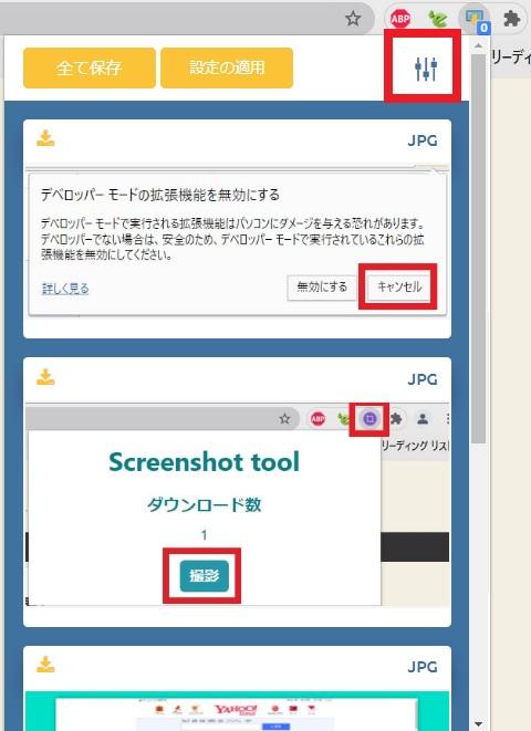 「Image Download Center」の画像ダウンロードを実行する画面右上に表示されている設定アイコン