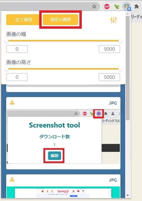 「Image Download Center」の設定画面