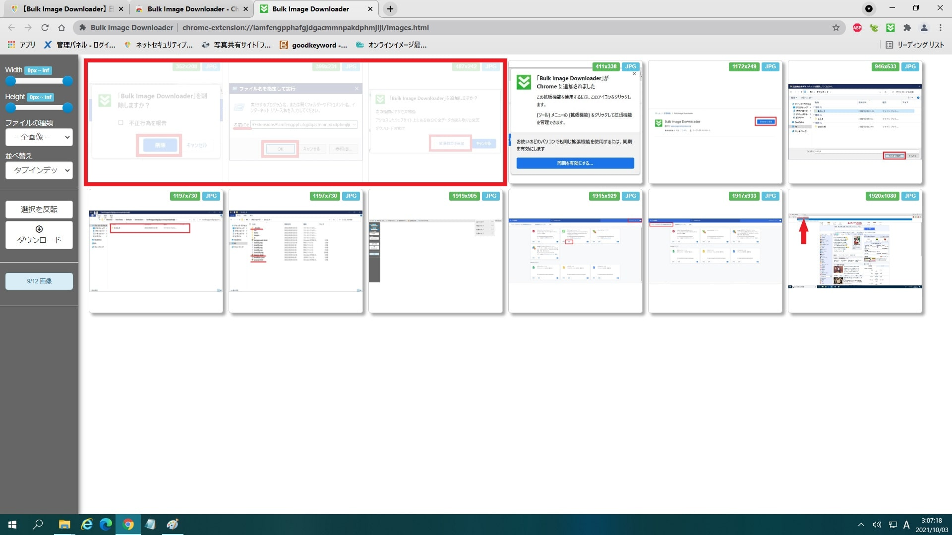 「Bulk Image Downloder」によって検出された画像をダウンロードする画面でダウンロードしない画像を選択する