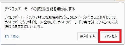 Google Chromeのデベロッパーモードの拡張機能を無効にするという警告画面