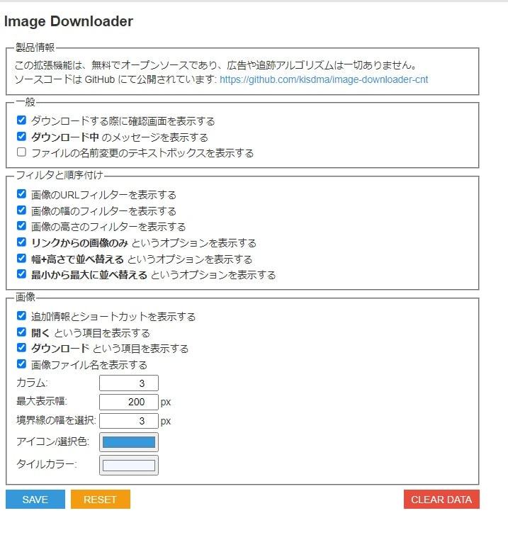 「Image Downloader Continued」の設定画面