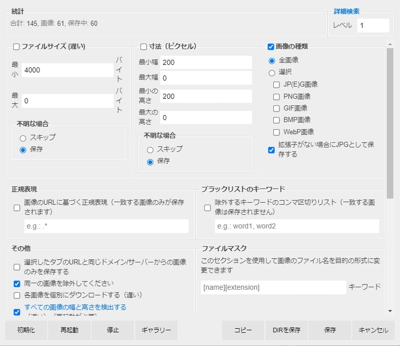 Download All Imagesのダウンロード画面