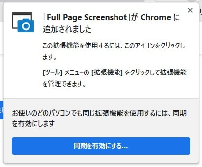 Full Page Screenshotのインストールが完了した画面