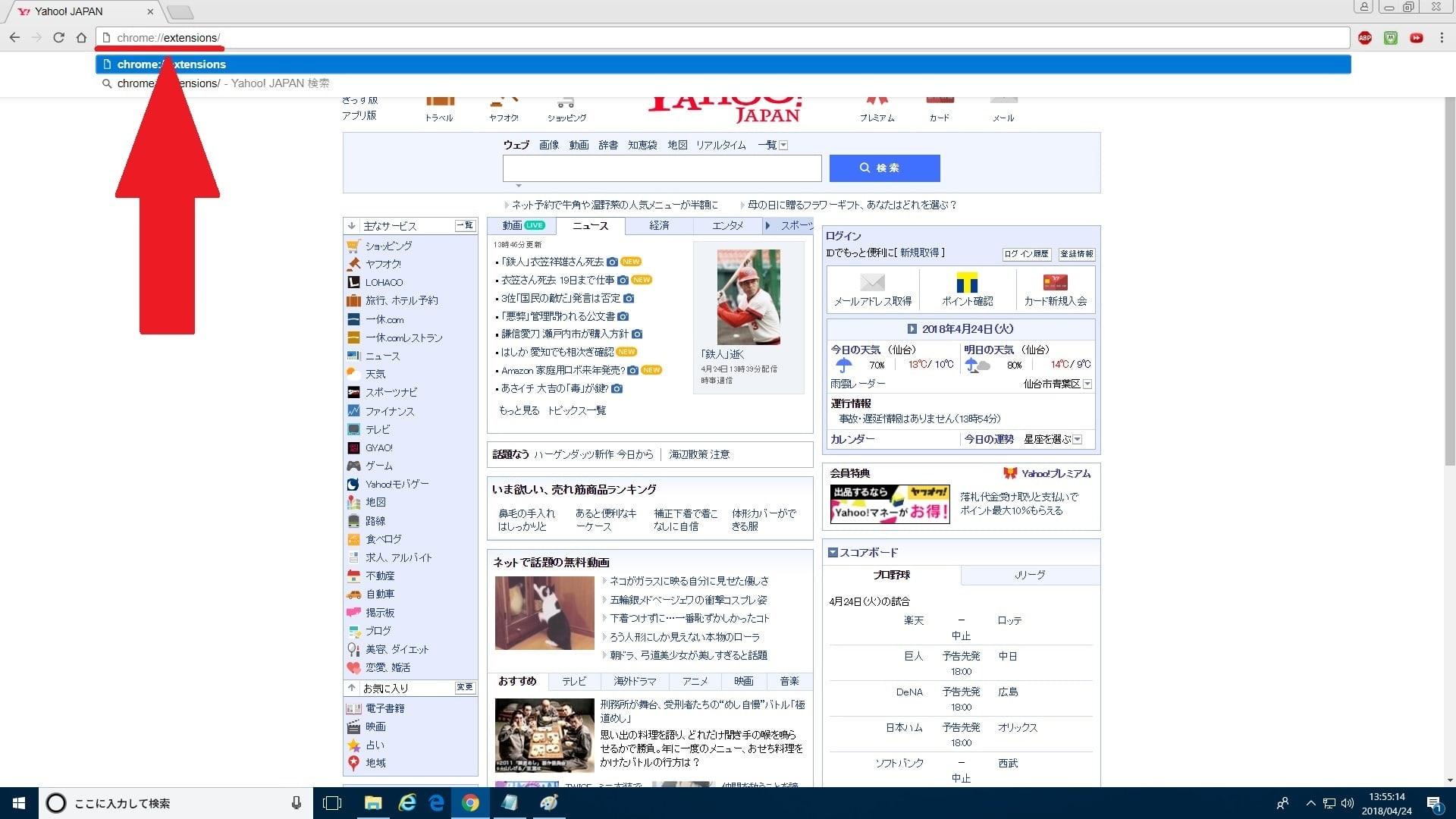 Google Chromeのホーム画面