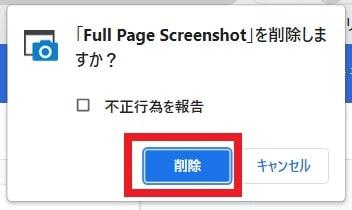 Full Page Screenshotをアンインストールするかの確認画面