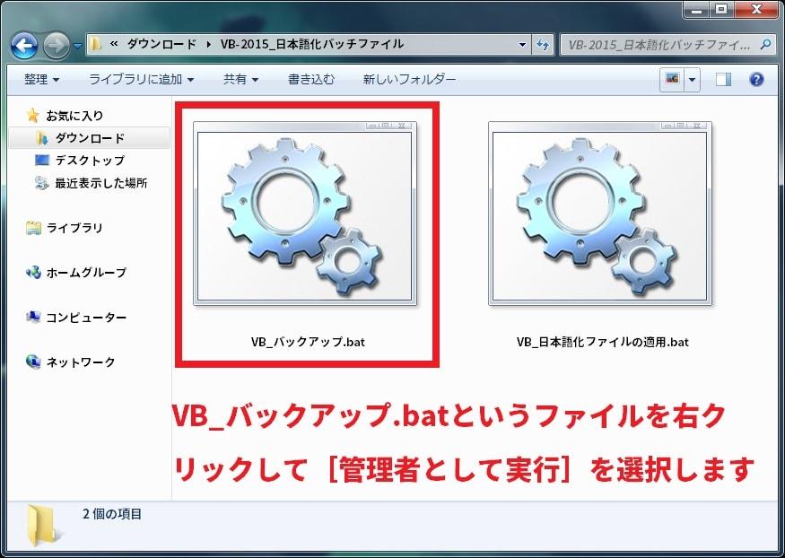 「ウイルスバスター日本語版」の日本語ファイルを解凍したフォルダ