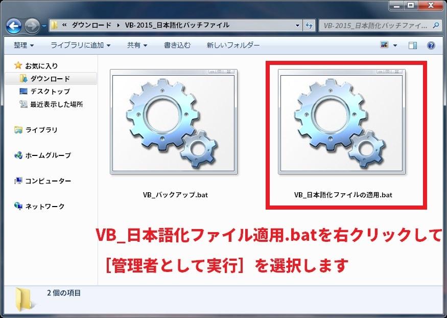 「ウイルスバスター海外版」の日本語ファイルの日本語化ファイル適用.batというファイルを実行する