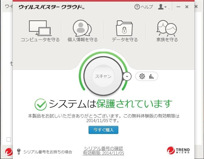 「ウイルスバスター海外版」が日本語化された画面