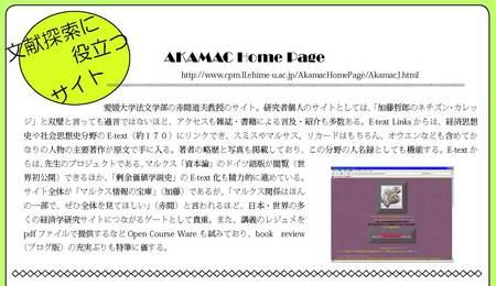 f:id:akamac:20070705174549j:image:left