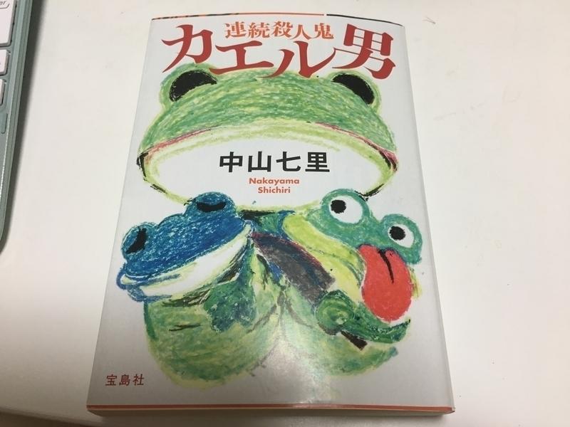 男 カエル 連続 鬼 殺人
