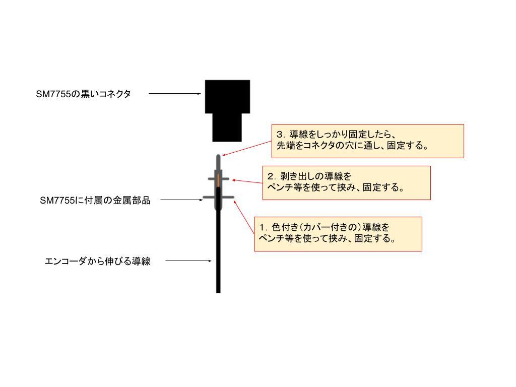 ボルテコン(つまみ)修理13