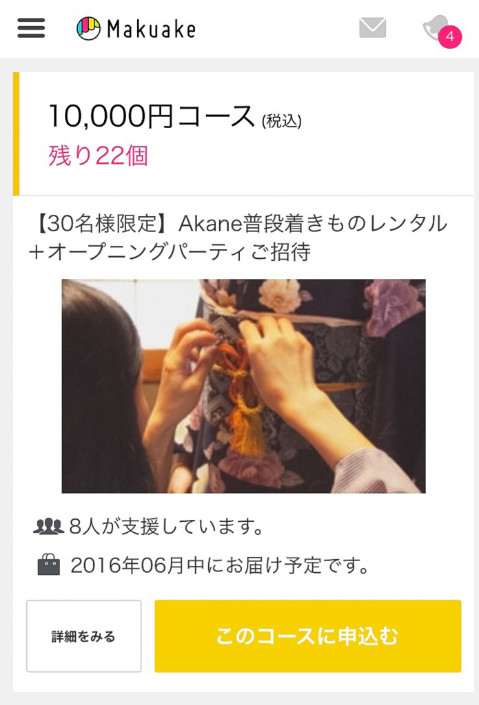 f:id:akane-kyoto:20160613224336j:plain