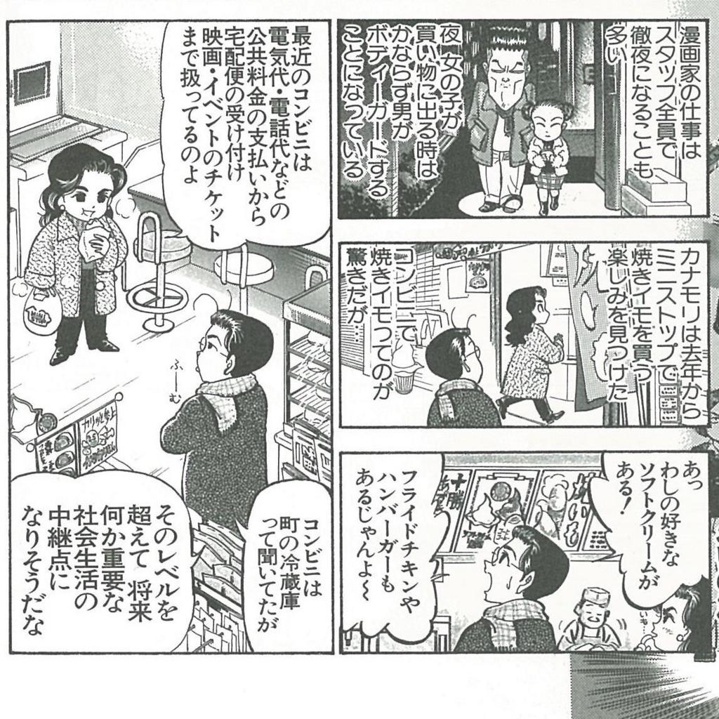 f:id:akane_fukamachi:20171214000321j:plain