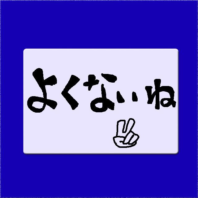 f:id:akanemachi:20180225213634j:plain