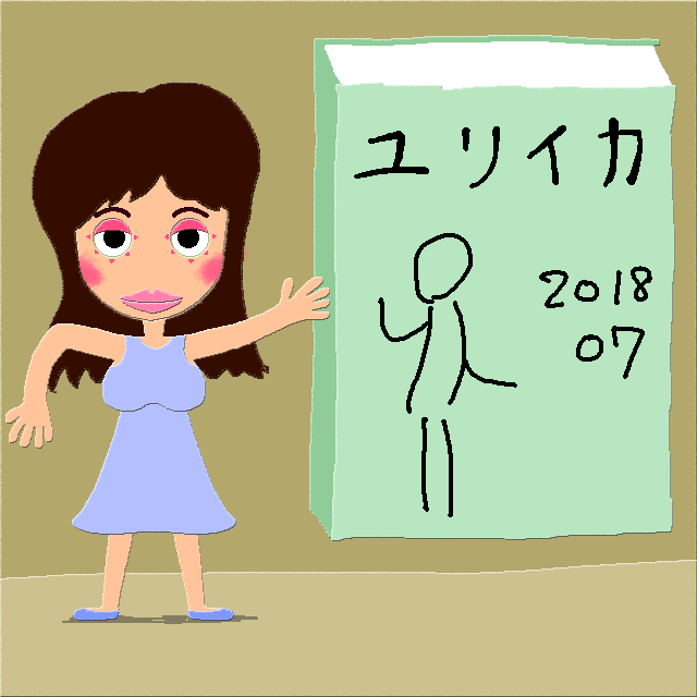 f:id:akanemachi:20180709225226p:plain