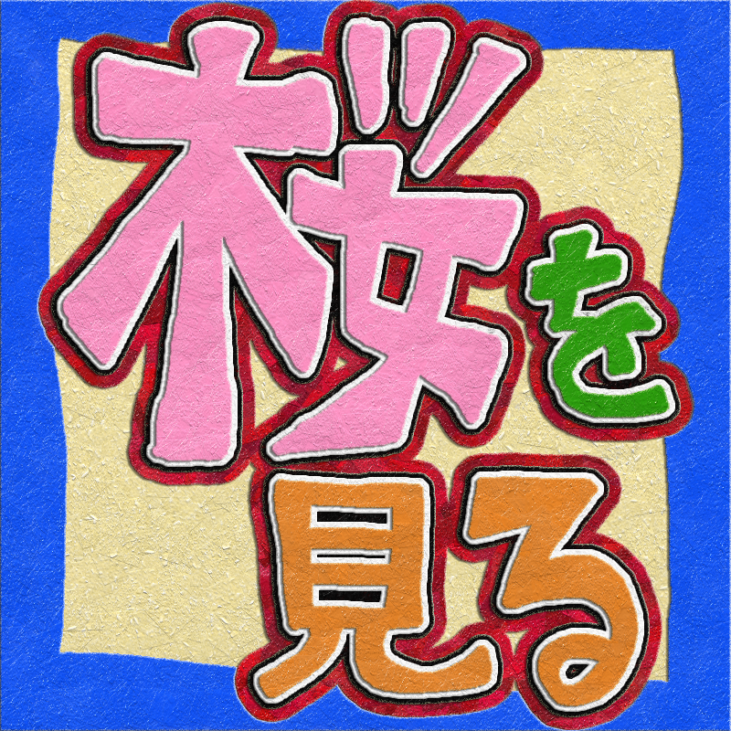 f:id:akanemachi:20200328172930p:plain