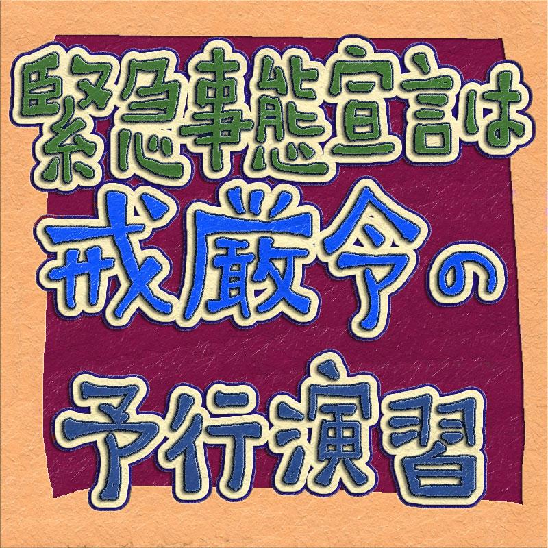 f:id:akanemachi:20200406220131j:plain
