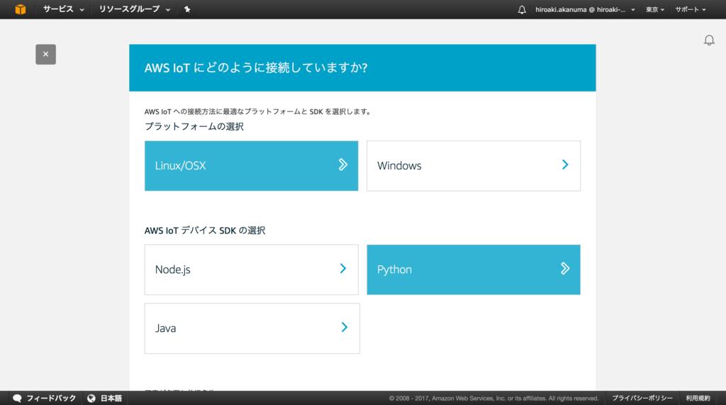 f:id:akanuma-hiroaki:20170701133125p:plain