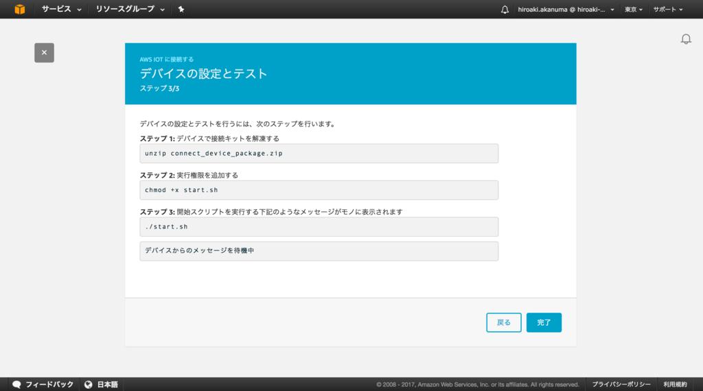 f:id:akanuma-hiroaki:20170701134441p:plain
