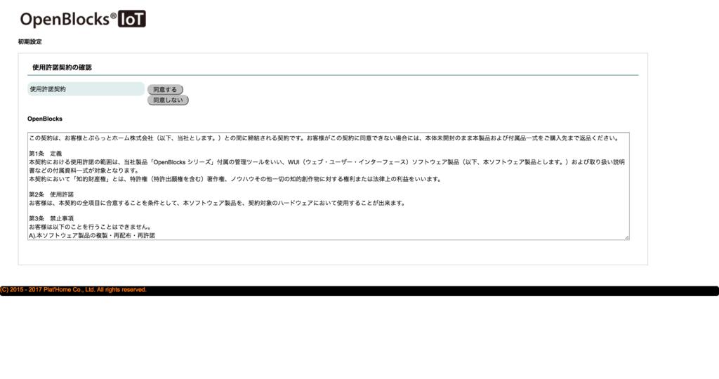 f:id:akanuma-hiroaki:20170812205544p:plain