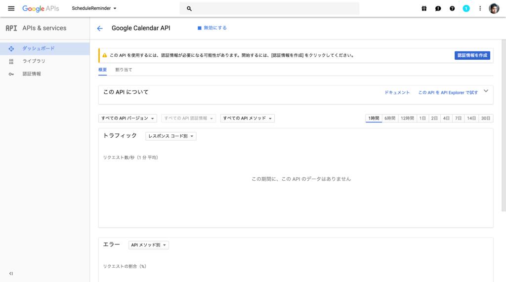 f:id:akanuma-hiroaki:20170821075943p:plain:w450