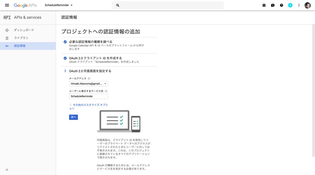 f:id:akanuma-hiroaki:20170821080417p:plain:w450