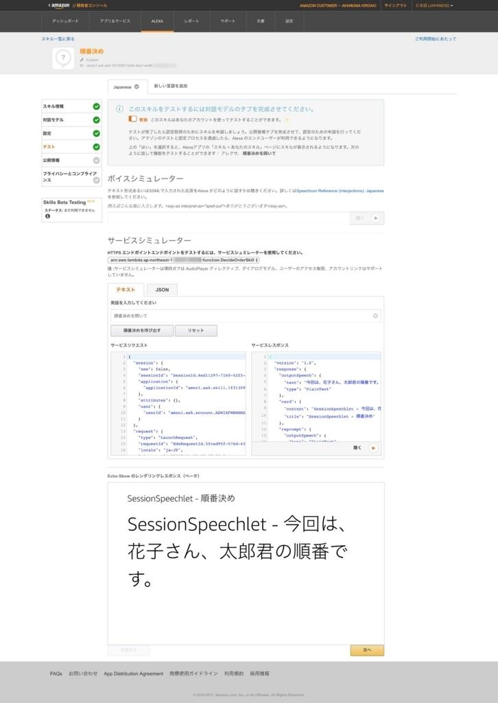f:id:akanuma-hiroaki:20171122225220j:plain