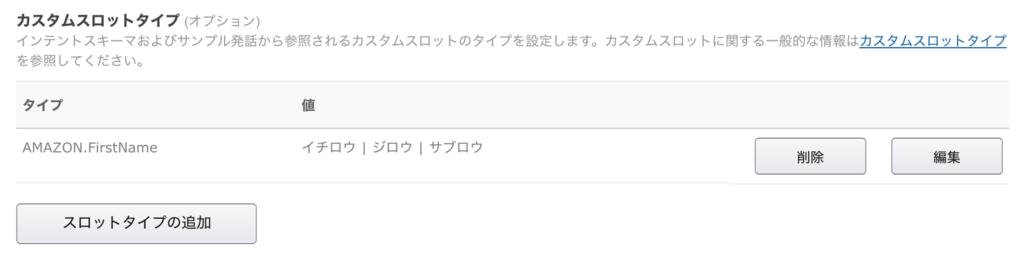 f:id:akanuma-hiroaki:20171123162137p:plain