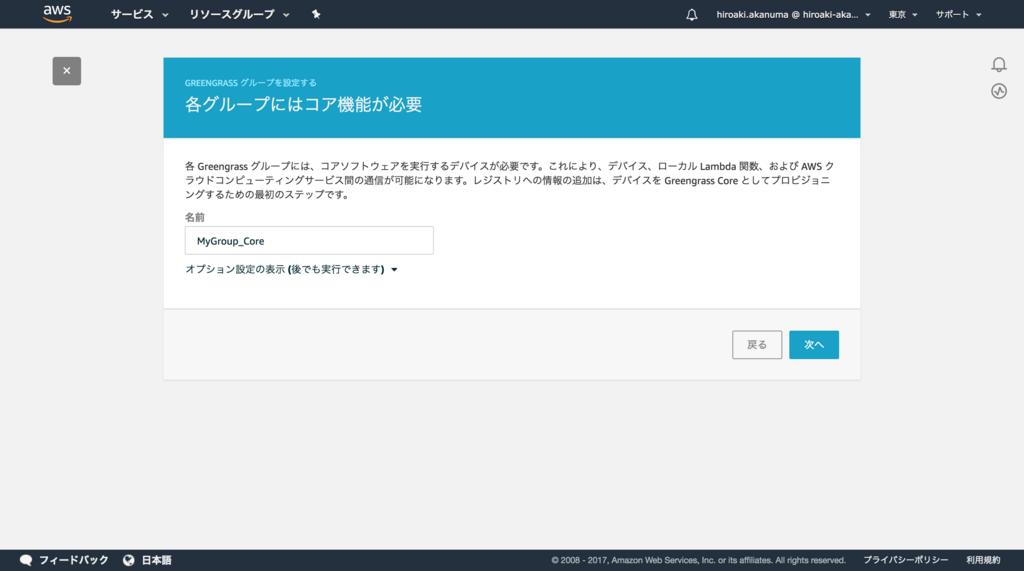 f:id:akanuma-hiroaki:20171221083252p:plain
