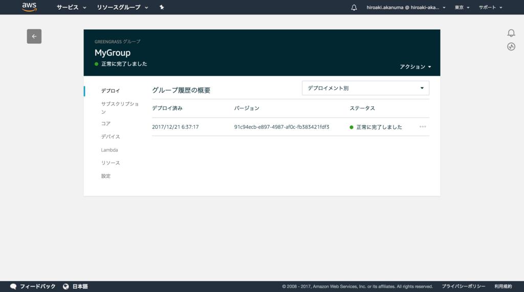 f:id:akanuma-hiroaki:20171221233809p:plain