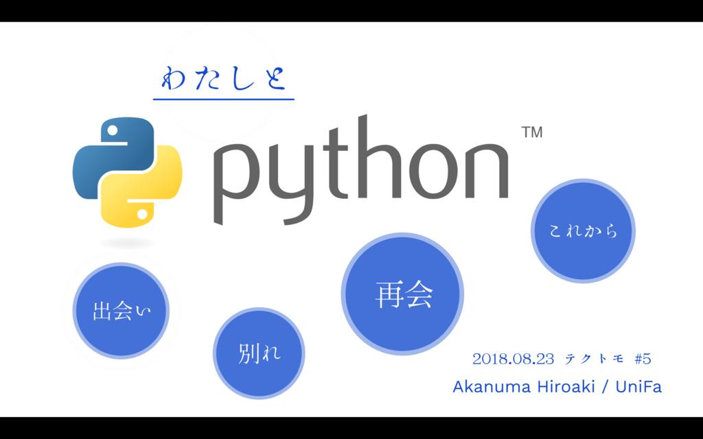 f:id:akanuma-hiroaki:20180827231048p:plain