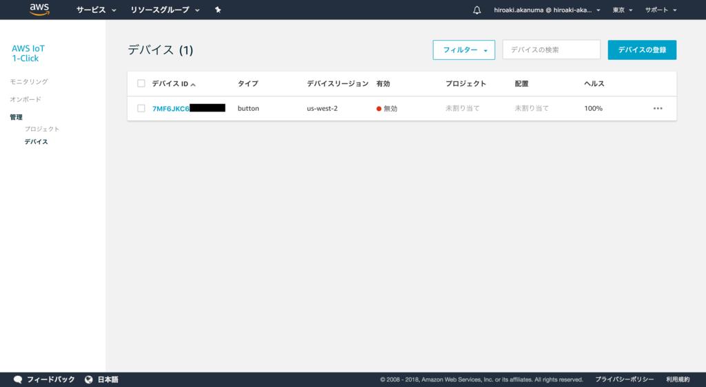f:id:akanuma-hiroaki:20181105080815p:plain