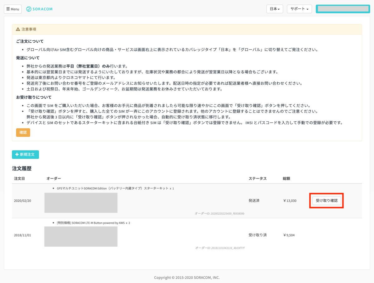 f:id:akanuma-hiroaki:20200223163034p:plain