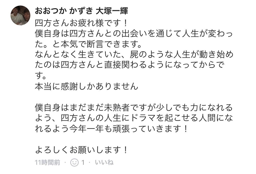 四方漱一への推薦コメント大塚一輝