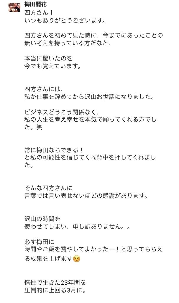 梅田りかの四方漱一への感謝