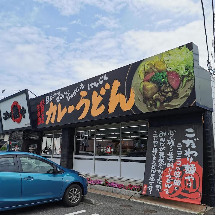 こだわり麺や 坂出鴨川店の店舗画像です