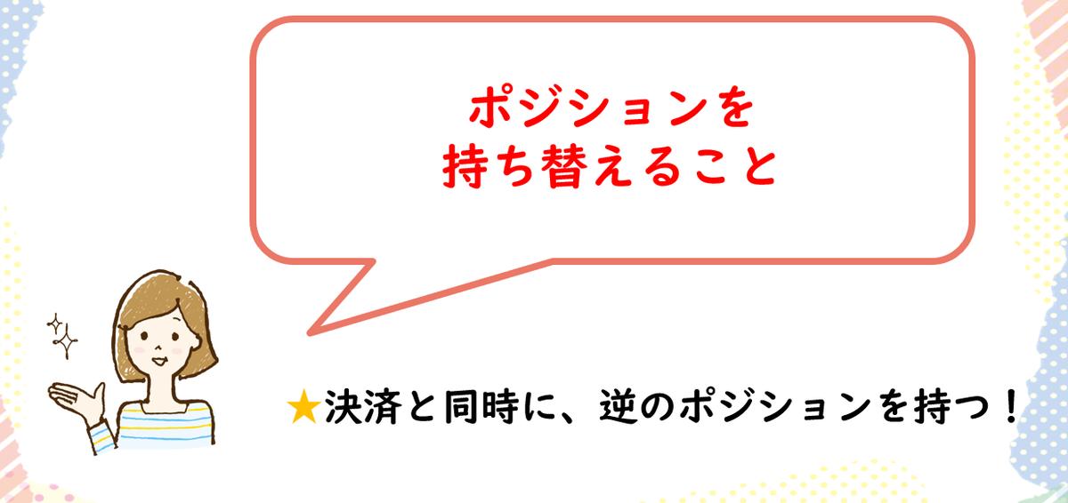 f:id:akari_tokyofx:20190710145718p:plain